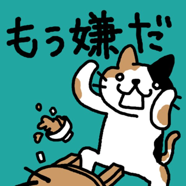 Photo1: Anger Cat Overturning a Table T-shirt (1)